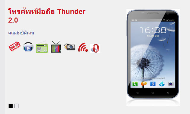 Cherry Mobile Thunder 2.0